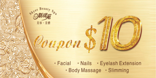 coupon_front